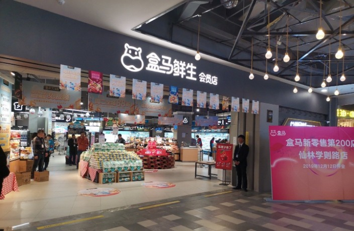 How to Get Fast Grocery Delivery with Alibaba's Hema App